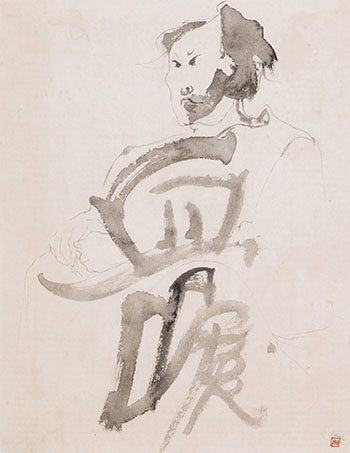Calligraphic Man by John Howard Gould